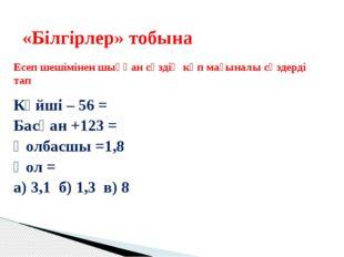 Есеп шешімінен шыққан сөздің көп мағыналы сөздерді тап Күйші – 56 = Басқан +
