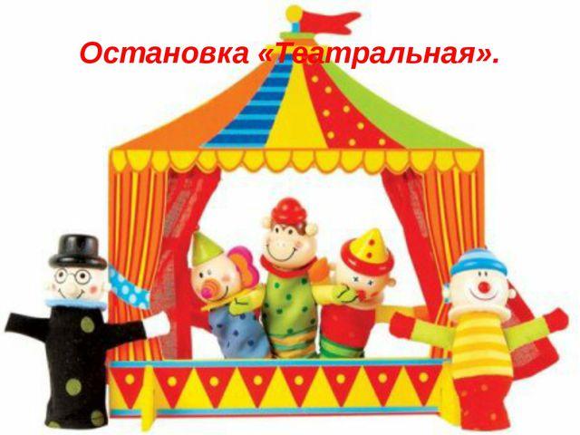 Остановка «Театральная».