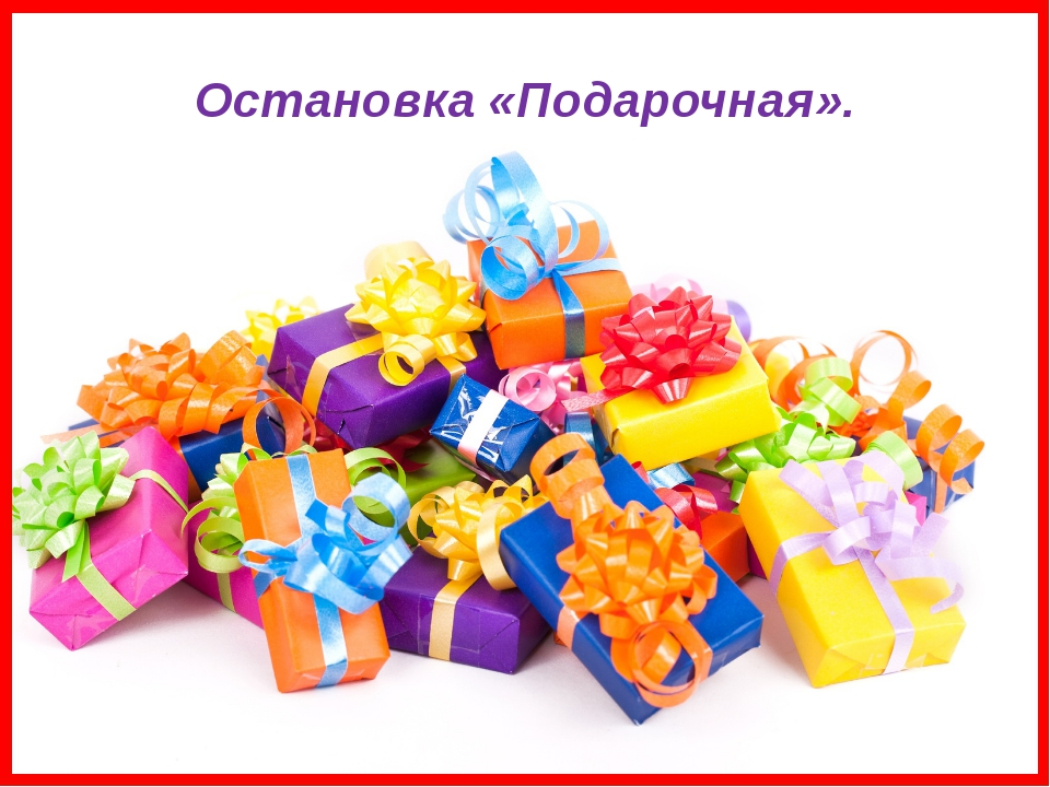 Остановка «Подарочная».