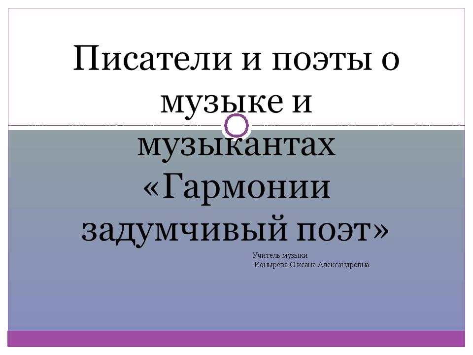 Учитель музыки Конырева О.ксана Александровна