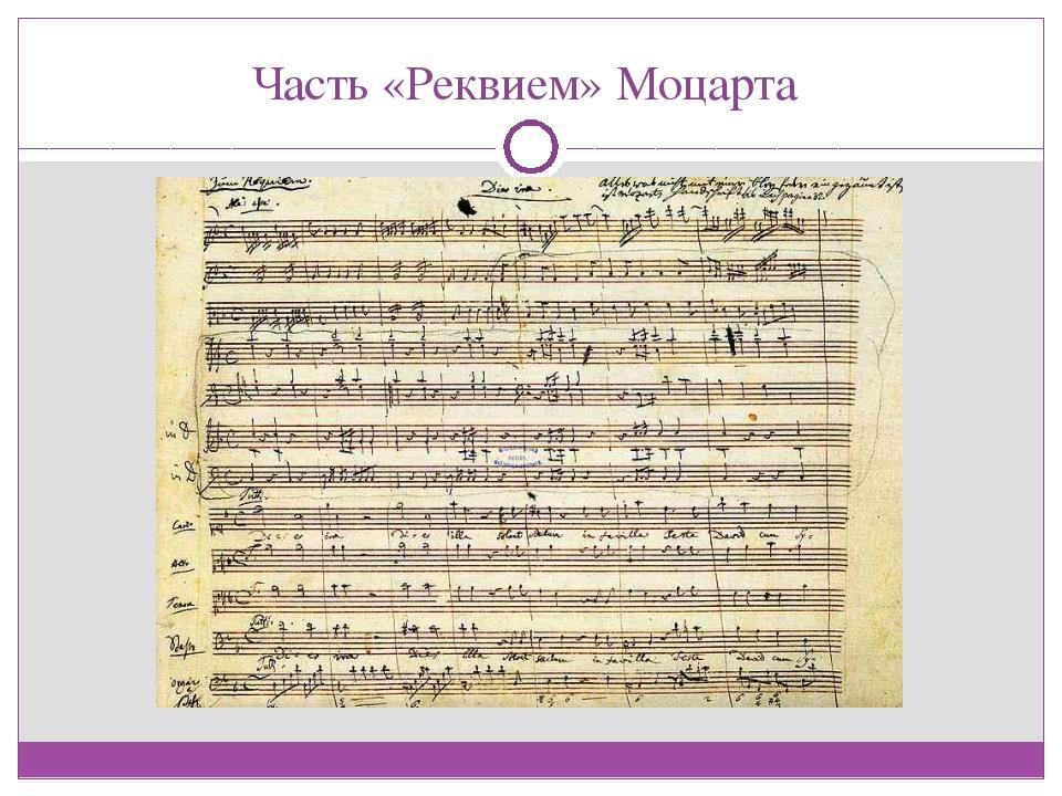 Часть «Реквием» Моцарта