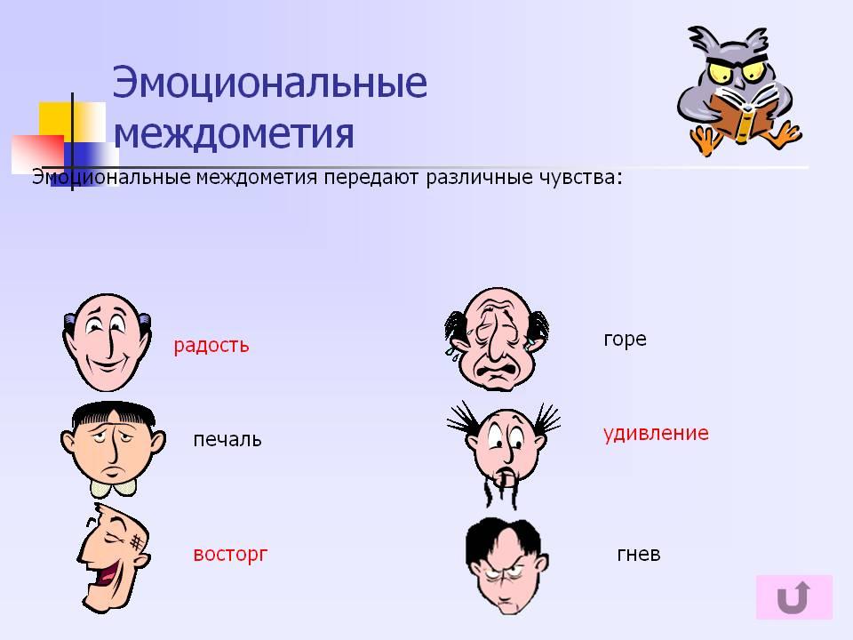 0011-011-Emotsionalnye-mezhdometija.jpg
