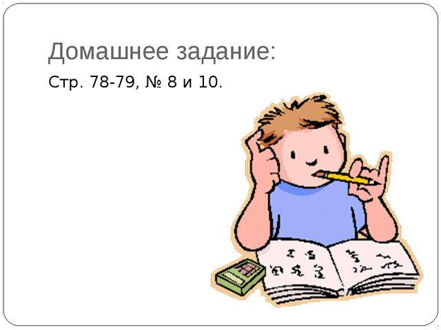 Домашнее задание: Стр. 78-79, № 8 и 10.