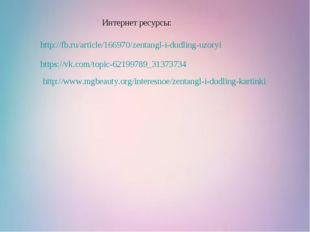 Интернет ресурсы: http://fb.ru/article/166970/zentangl-i-dudling-uzoryi https