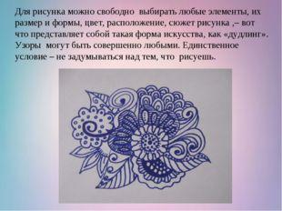 Для рисунка можно свободно выбирать любые элементы, их размер и формы, цвет,