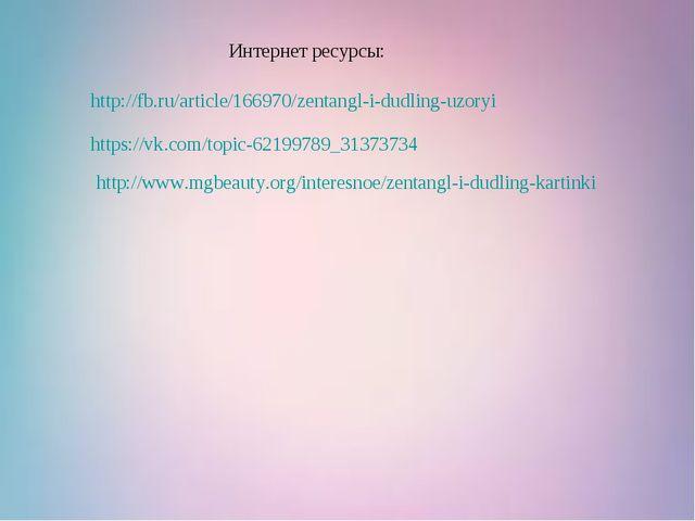 Интернет ресурсы: http://fb.ru/article/166970/zentangl-i-dudling-uzoryi https...
