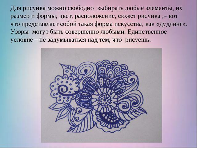 Для рисунка можно свободно выбирать любые элементы, их размер и формы, цвет,...