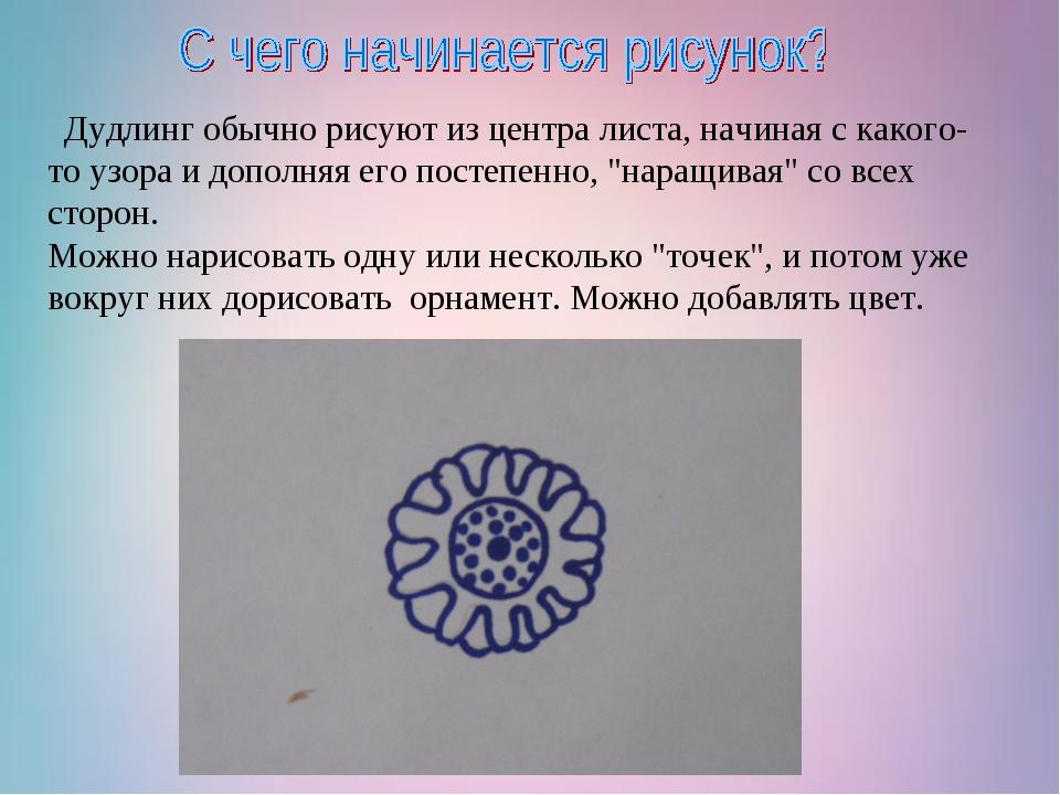 Дудлинг обычно рисуют из центра листа, начиная с какого-то узора и дополняя...