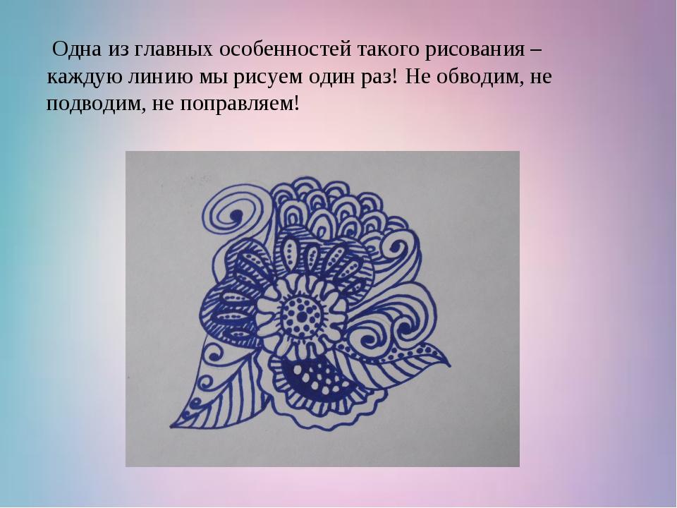 Одна из главных особенностей такого рисования – каждую линию мы рисуем один...