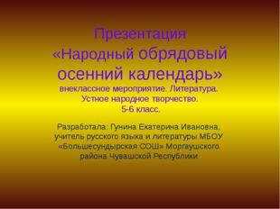 Презентация «Народный обрядовый осенний календарь» внеклассное мероприятие. Л