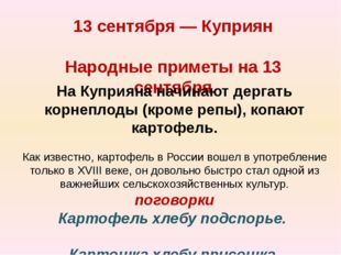 13 сентября— Куприян Народные приметы на 13 сентября На Куприяна начинают де