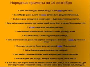 Народные приметы на 14 сентября Если на Семен-день теплая погода, то вся зима