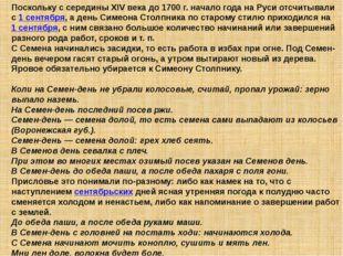 Поскольку с середины XIV века до 1700 г. начало года на Руси отсчитывали с 1