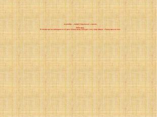 1сентября— Андрей Стратилат— тепляк Бабье лето. В степных местах наблюдают
