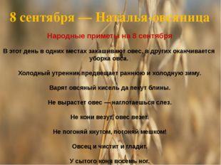 8 сентября— Наталья-овсяница Народные приметы на 8 сентября В этот день в од