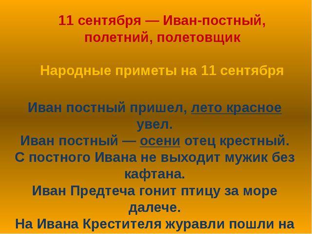 Иван постный пришел, лето красное увел. Иван постный — осени отец крестный....