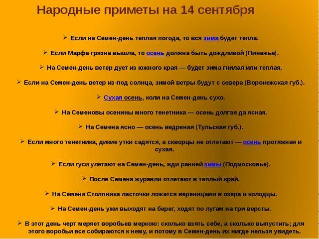 Народные приметы на 14 сентября Если на Семен-день теплая погода, то вся зима...