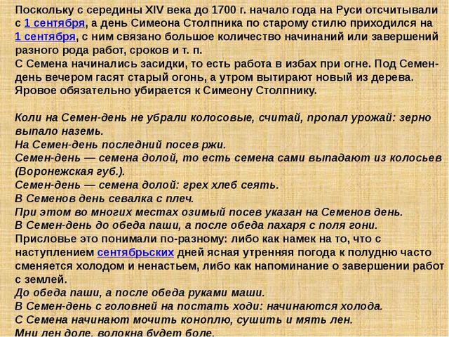 Поскольку с середины XIV века до 1700 г. начало года на Руси отсчитывали с 1...