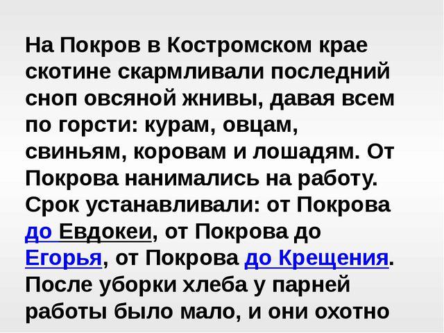 На Покров в Костромском крае скотине скармливали последний сноп овсяной жнивы...