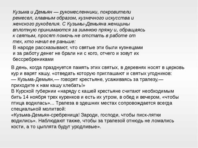 Кузьма и Демьян — рукомесленники, покровители ремесел, главным образом, кузне...