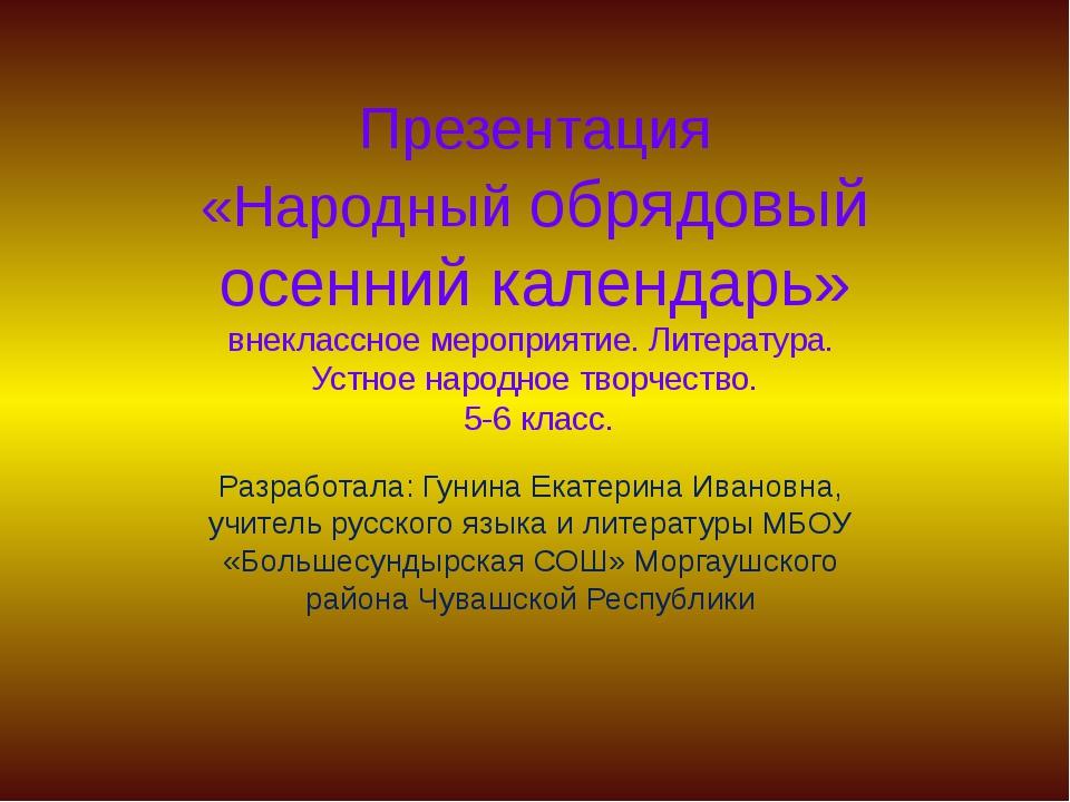 Презентация «Народный обрядовый осенний календарь» внеклассное мероприятие. Л...