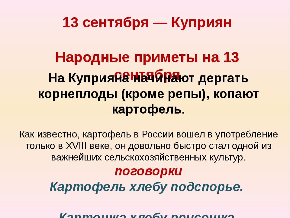 13 сентября— Куприян Народные приметы на 13 сентября На Куприяна начинают де...