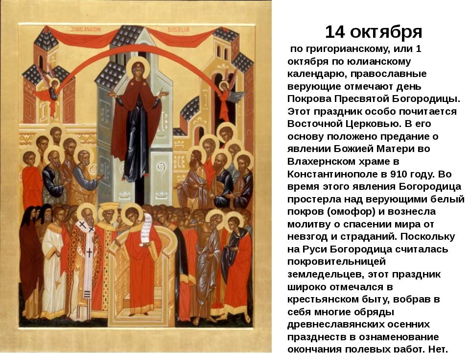 14 октября по григорианскому, или 1 октября по юлианскому календарю, правосла...