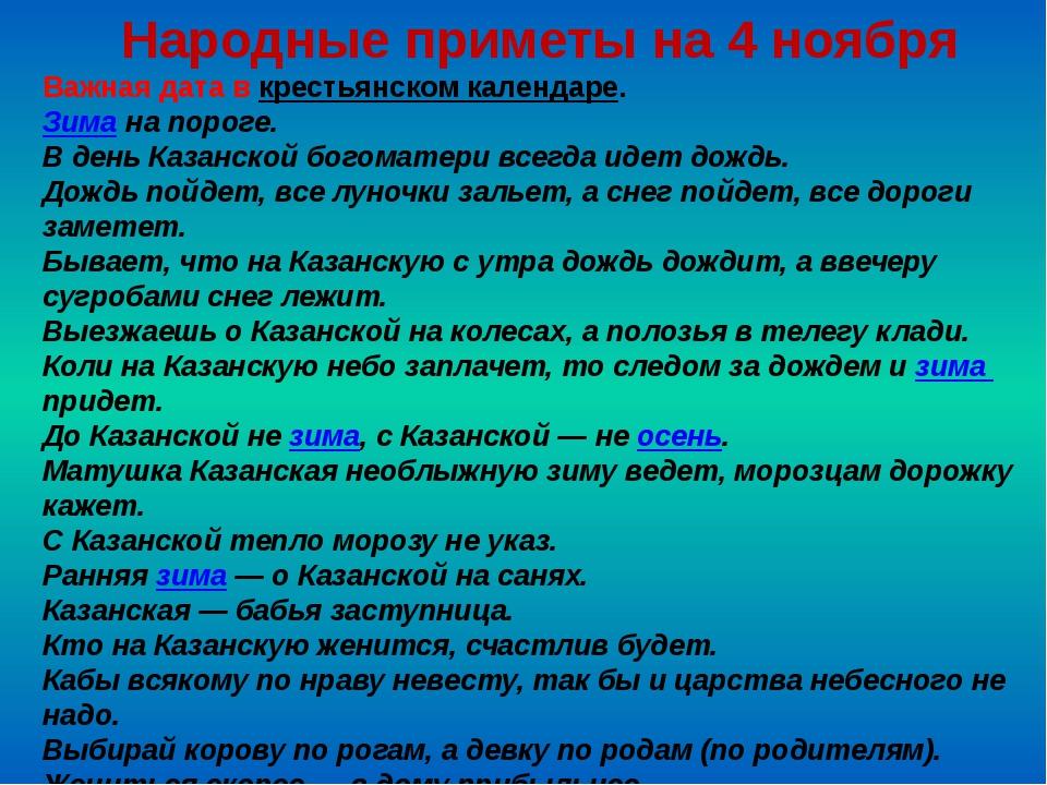 Народные приметы на 4 ноября Важная дата в крестьянском календаре. Зима на по...