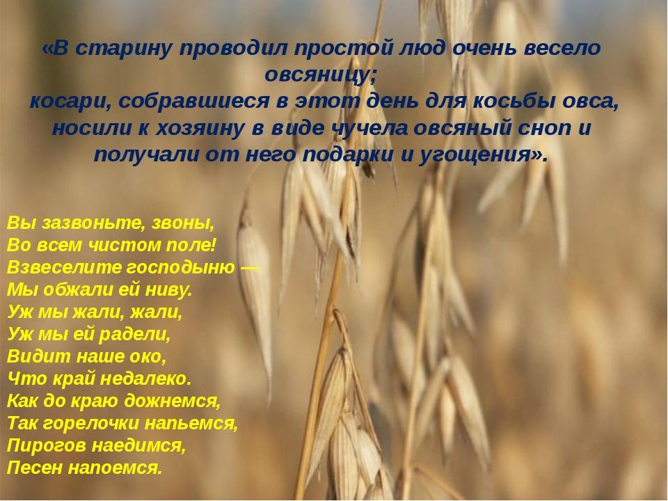 «В старину проводил простой люд очень весело овсяницу; косари, собравшиеся в...