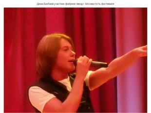 Дима Бикбаев участник фабрики звезд г. Москва гость фестиваля
