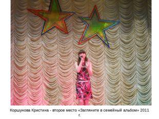 Коршунова Кристина - второе место «Загляните в семейный альбом» 2011 г.