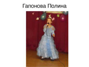 Гапонова Полина
