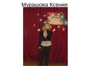 Мурашова Ксения