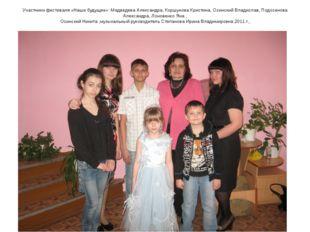 Участники фестиваля «Наше будущее»: Медведева Александра, Коршунова Кристина,