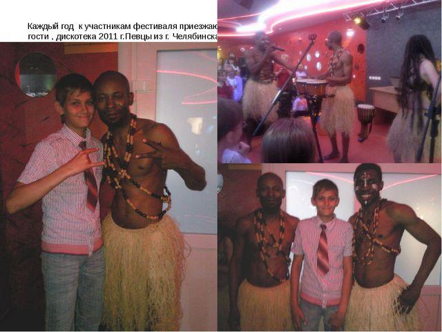 Каждый год к участникам фестиваля приезжают гости , дискотека 2011 г.Певцы из...