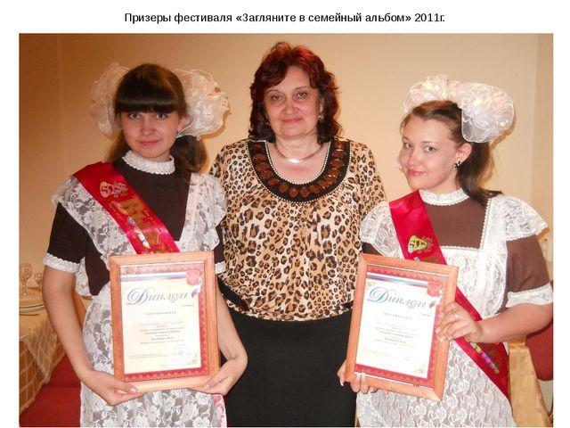 Призеры фестиваля «Загляните в семейный альбом» 2011г.