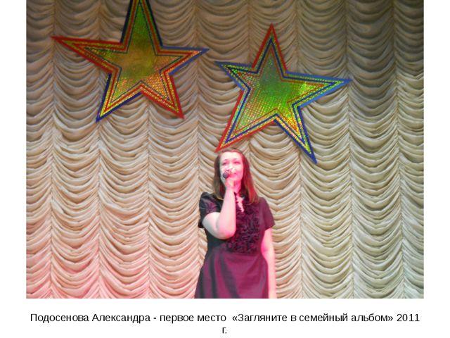 Подосенова Александра - первое место «Загляните в семейный альбом» 2011 г.