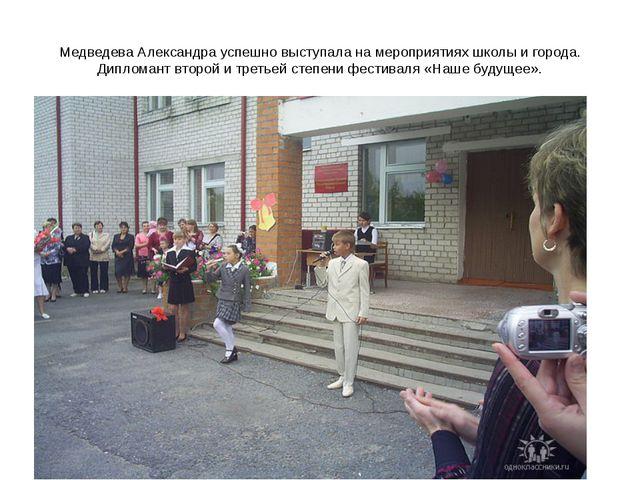 Медведева Александра успешно выступала на мероприятиях школы и города. Диплом...