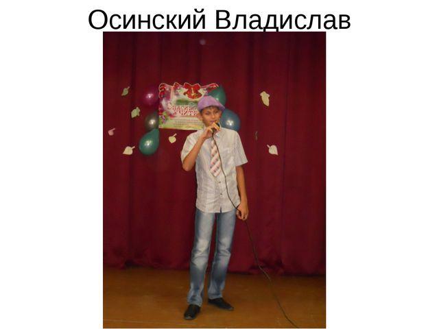 Осинский Владислав