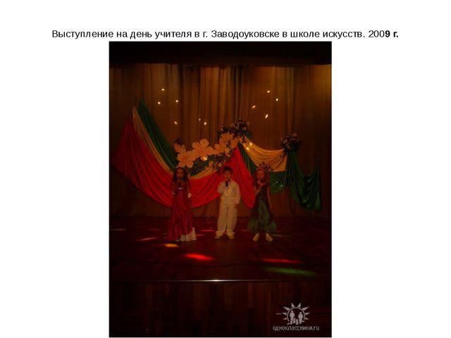Выступление на день учителя в г. Заводоуковске в школе искусств. 2009 г.