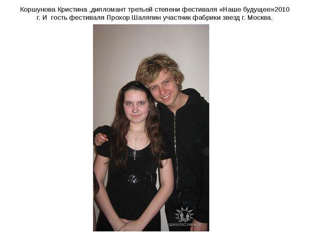 Коршунова Кристина ,дипломант третьей степени фестиваля «Наше будущее»2010 г....