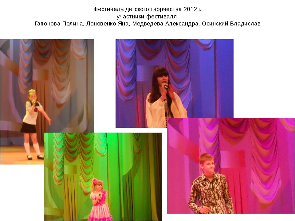 Фестиваль детского творчества 2012 г. участники фестиваля Гапонова Полина, Ло...