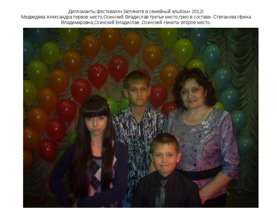 Дипломанты фестиваля«Загляните в семейный альбом» 2012г. Медведева Александра...
