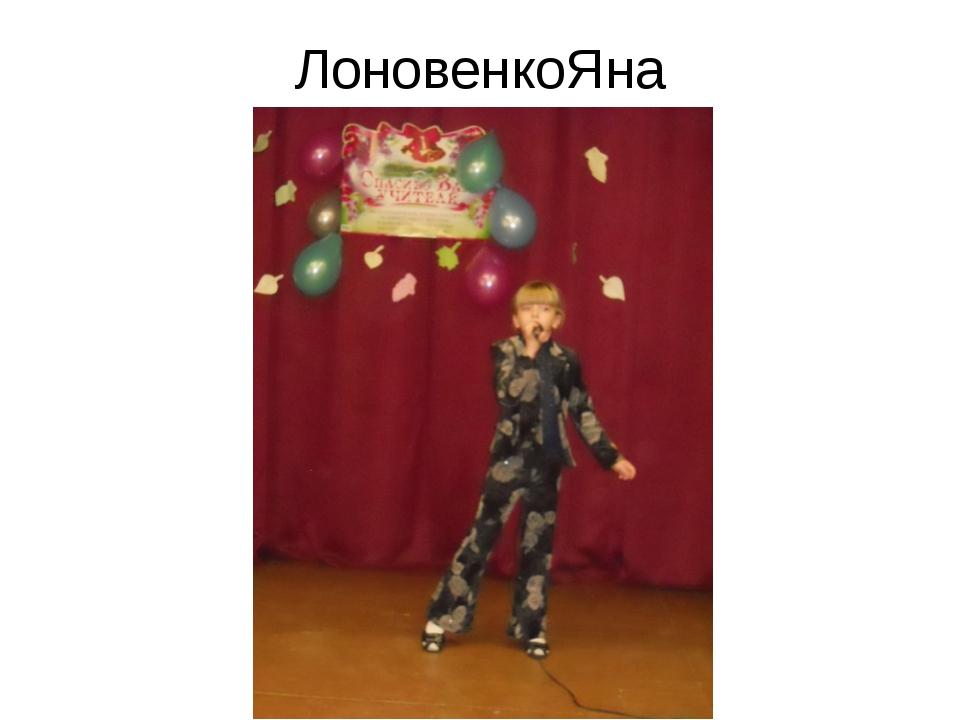 ЛоновенкоЯна