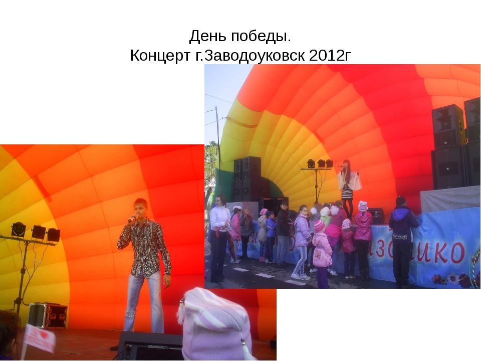 День победы. Концерт г.Заводоуковск 2012г