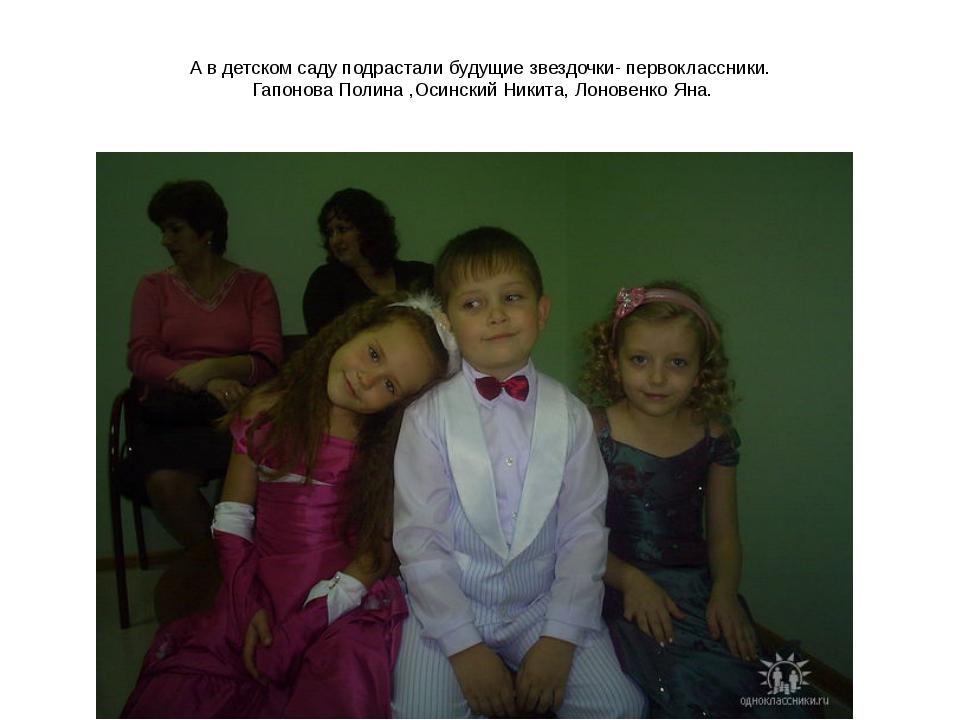 А в детском саду подрастали будущие звездочки- первоклассники. Гапонова Полин...
