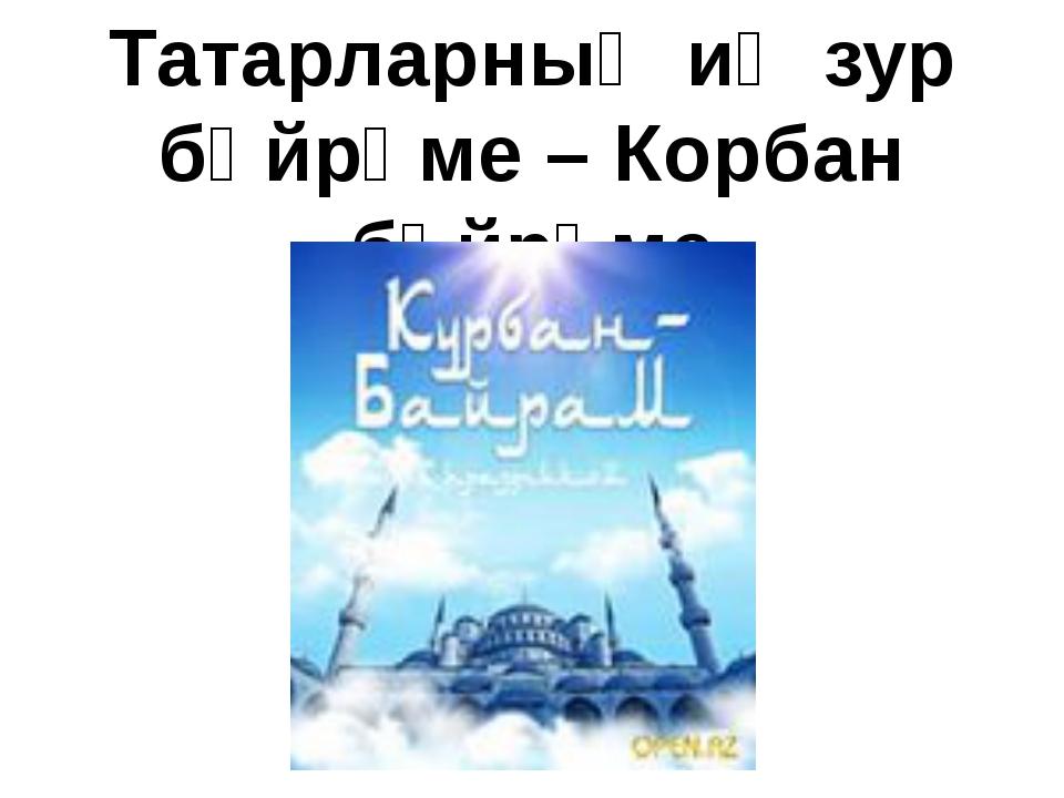 Татарларның иң зур бәйрәме – Корбан бәйрәме