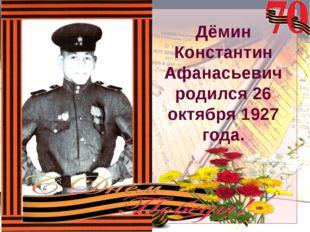 Дёмин Константин Афанасьевич родился 26 октября 1927 года. © Топилина С.Н.