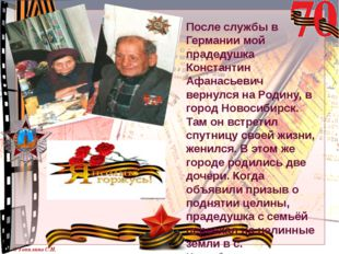 После службы в Германии мой прадедушка Константин Афанасьевич вернулся на Род