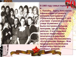 В 1960 году семья переехала в с. Полойку. Здесь Константин Афанасьевич устрои